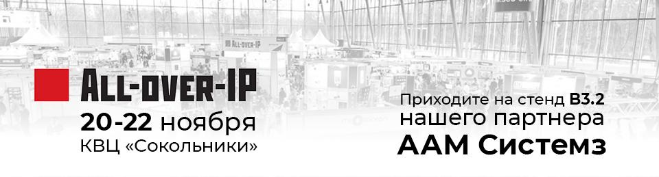 Оборудование Suprema на выставке All-over-IP 2019